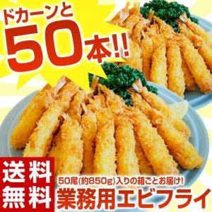 ≪送料無料≫大ボリューム!! エビフライ50本 約850g ※冷凍 sea ○ tsukijiichiba