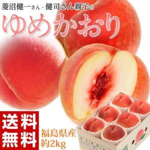 福島県といえば皇室献上で知られる伊達を擁する桃の名産地。その本場福島の中でもひときわ輝きをはなって...