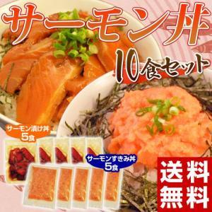《送料無料》 『サーモン漬け丼・すき身セット』 (漬け丼 約80g×5・すき身 約70g×5) ※冷凍 sea|tsukijiichiba