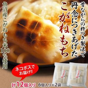 餅 もち 送料無料 新潟県産 こがねもち 100%使用 『杵つき餅』 3枚入り × 4Pセット ネコポス 代引き不可 同梱不可|tsukijiichiba