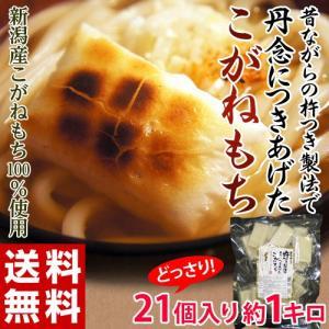 《送料無料》新潟産こがねもち100%使用『杵つき餅』21個入り・約1kg ○|tsukijiichiba