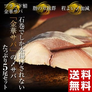 ≪送料無料≫石巻でしか水揚げされない金華サバの〆サバ 5枚セット ※冷凍 sea☆|tsukijiichiba