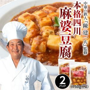 四川飯店のオーナーシェフも努める、陳建一監修の『麻婆豆腐』で、四川販店グループで修業を積んだプロの料...