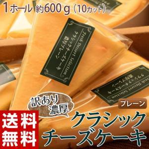 ≪送料無料≫70%以上ナチュラルチーズ使用!!濃厚『クラシックチーズケーキ』プレーン 1ホール(10カット) ○...