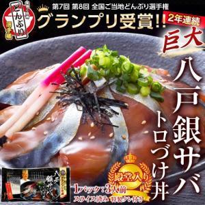 『巨大・八戸銀サバ トロづけ丼』1枚(3人前) ※冷凍 sea ○|tsukijiichiba