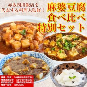 今まで、ありそうで無かった麻婆豆腐の食べ比べセットを作ってみました。四川料理の重鎮、中華料理の鉄人「...