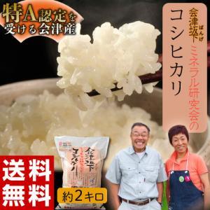 白米 福島県 送料無料 会津坂下ミネラル研究会のコシヒカリ 2kg tsukijiichiba
