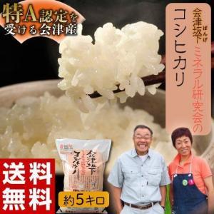 白米 福島県産 送料無料 会津坂下ミネラル研究会のコシヒカリ 5kg tsukijiichiba