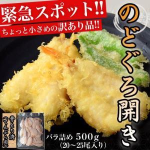 訳あり ちょっと小さめ 「のどぐろ開き 骨とり済」 約500g(20〜25尾)バラ詰め ※冷凍 sea ☆ tsukijiichiba