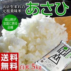 《送料無料》岡山県産米 「あさひ」 白米 5kg 1袋 ※常温・産直 ○|tsukijiichiba