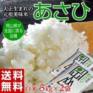 《送料無料》岡山県産米 「あさひ」 白米 10kg(5kg×2袋) ※常温・産直 ○|tsukijiichiba