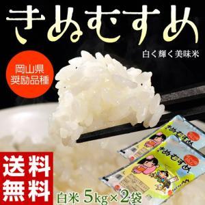 《送料無料》岡山県産米 「きぬむすめ」 白米 10kg(5kg×2袋) ※常温・産直 ○|tsukijiichiba