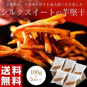 芋けんぴ 芋 いも イモ シルクスイートの芋けんぴ 茨城県「鹿吉」の芋のみを使用 100g×5袋 送料無料|tsukijiichiba