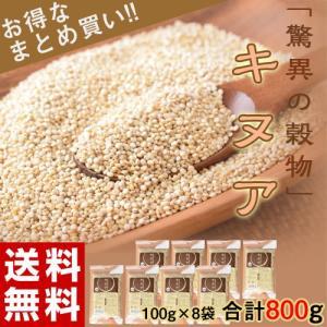 《送料無料》驚異のスーパーフード「キヌア」 800g(100g×8袋) ペルー産 ※常温 ○|tsukijiichiba