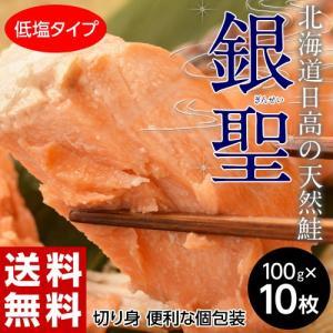 ≪送料無料≫北海道日高産 大型で美しい天然鮭 『銀聖』 1切れ×10パック ※冷凍 sea ○|tsukijiichiba