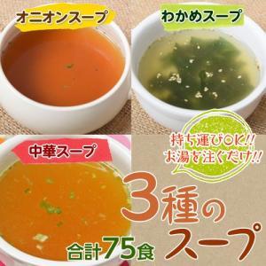 ポイント消化 お手軽スープ 3種75食 中華 オニオン わかめ 各25食 食品 定番スープ 送料無料 ゆうパケット代引不可 同梱不可|tsukijiichiba