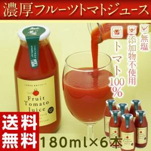 《送料無料》フルティカトマトを贅沢に使用「濃厚フルーツトマトジュース」 180ml×6本 ※常温 ☆ tsukijiichiba