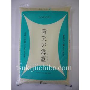 送料無料 青森県産 青天の霹靂 せいてんのへきれき 白米 5kg 常温|tsukijiichiba