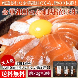 送料無料 本田水産が作る「金華銀鮭のお刺身漬け丼」 70g×3食|tsukijiichiba