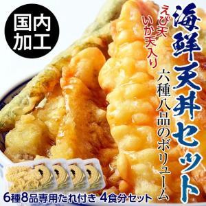 国内加工 「海鮮天丼セット」 6種8品たれ付き 4食セット ※冷凍 ☆ tsukijiichiba