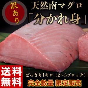 《送料無料》 訳あり 天然南マグロ 分かれ身 ブロック 1kg ※冷凍 sea☆|tsukijiichiba