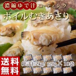 《送料無料》濃縮ゆで汁コーティング ボイルむきあさり120g×10袋 ※冷凍 sea ○|tsukijiichiba