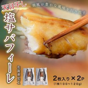 極上の天日干し!ノルウェー産 塩サバ フィーレ 2枚×2P ※冷凍 sea ☆|tsukijiichiba