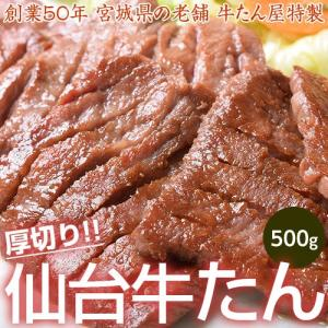 老舗 牛たん屋の『仙台 牛たん』 500g ※冷凍 ○ tsukijiichiba