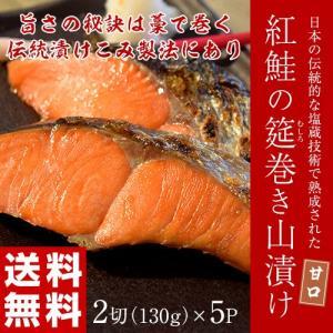 ≪送料無料≫伝統的な塩蔵技術で熟成された「紅鮭の筵巻き山漬け(甘口)」2切入り×5P ※冷凍 sea ☆|tsukijiichiba