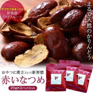 赤いなつめ 送料無料 新食感 ドライフルーツ 20g×3袋 漢方 ナツメ ゆうメール 代引不可 同梱不可|tsukijiichiba