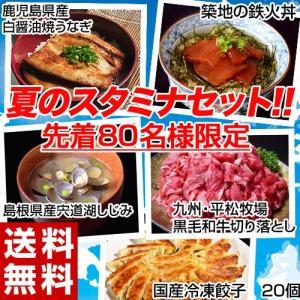 《送料無料》夏のスタミナセット!厳選5品!うなぎ+肉+マグロ+餃子+宍道湖しじみ ☆|tsukijiichiba