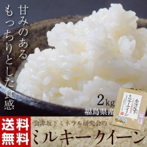 白米 送料無料 福島県産 ミルキークイーン 2kg tsukijiichiba