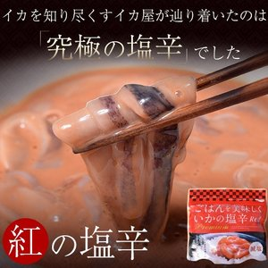 イカ屋が作った究極のプレミアム塩辛「紅の塩辛」200g ※冷凍 sea ○|tsukijiichiba