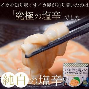イカ屋が作った究極のプレミアム塩辛「純白の塩辛」200g ※冷凍 sea ○|tsukijiichiba