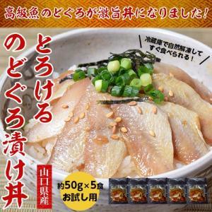 山口県産「とろけるのどぐろ漬け丼」お試し5食セット(50g×5食)※冷凍 sea ☆|tsukijiichiba