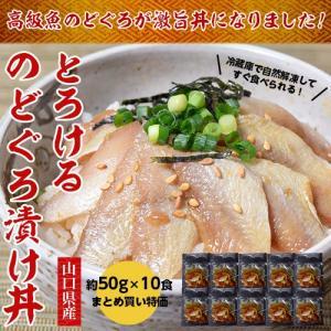 《送料無料》山口県産「とろけるのどぐろ漬け丼」お得なおまとめ買い10食セット(50g×10食)※冷凍 sea ☆|tsukijiichiba