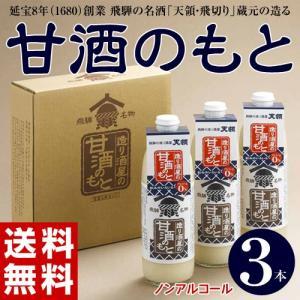 送料無料  造り酒屋の「甘酒のもと」3本入り(1本500g) 化粧箱入り 【産地直送】【同梱不可】 tsukijiichiba