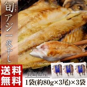 《送料無料》長崎県産 旬アジ(ときあじ) 一夜干し 80g×3尾×3袋 ※冷凍 sea☆|tsukijiichiba