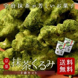『抹茶くるみ』2袋セット(65g×2袋)【ゆうパケット】 ※常温・送料無料|tsukijiichiba