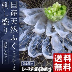 ≪送料無料≫国産天然ふぐ(ヒガンフグ)刺し盛りお試しセット 40g 【1〜2人前】冷蔵 sea ☆|tsukijiichiba