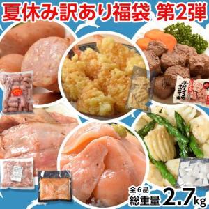 訳あり 食品 福袋 第2弾 2018年 夏 全6品 大容量2.7キロ アウトレット 送料無料 冷凍|tsukijiichiba