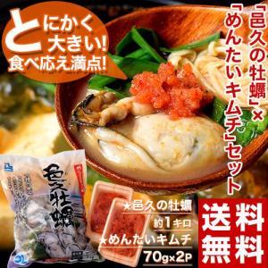 限定 セット 牡蠣 かき キムチ 明太子 送料無料 超巨大 邑久の牡蠣 3Lサイズ 約1キロ + キムチ屋の「めんたいキムチ」 70g×2P 冷凍 tsukijiichiba