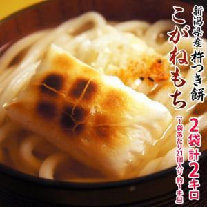 【おまとめ買いがお得】 餅 もち 新潟県産 こがねもち 100%使用 『杵つき餅』2袋セット (1袋あたり21個入り・約1キロ) 常温 送料無料|tsukijiichiba