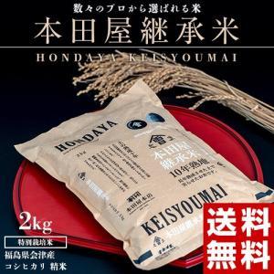 米 福島県 会津産 本田屋継承米 特別栽培米 約2kg 精米 白米 産地直送 送料無料 tsukijiichiba