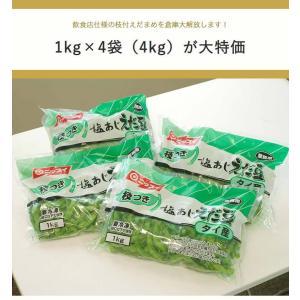 タイ産 塩味付き 枝豆 1kg×4袋 (合計4kg)ニッスイ 解凍してそのまま召し上がれます ※冷凍|tsukijiichiba