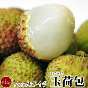 台湾産 生ライチ 『玉荷包』 約1kg ※冷蔵 frt ☆