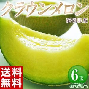 メロン 静岡県産 クラウンメロン 6玉(1玉 約1.1kg以上) 産地箱 常温 送料無料|tsukijiichiba