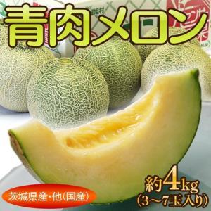 《送料無料》茨城県産・他『青肉メロン』3〜7玉 約4kg f...