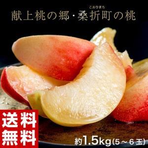 送料無料!福島県桑折町 献上桃の郷 特選「雅」 約1.5kg...