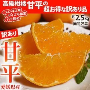 食味も食べやすさも全てよし!柑橘界で近年人気急上昇中の甘平。 大玉でぎっしりと果肉の詰まっている柑橘...